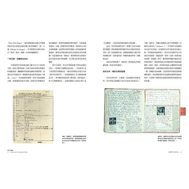 改變世界的100份文件:從奠基現代科學的牛頓手稿到扭轉通訊結構的第一則推特