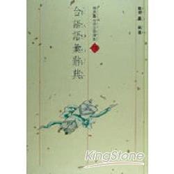 台語語彙辭典 (精)