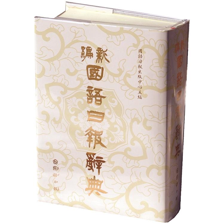 新編國語日報辭典