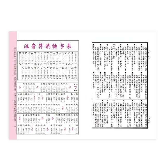 多功能國語辭典:25K