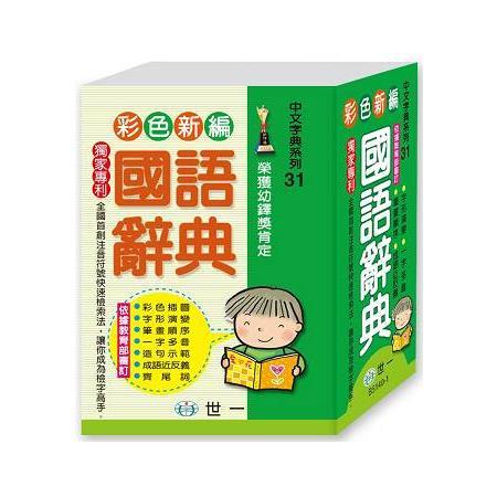 彩色新編國語辭典:64K