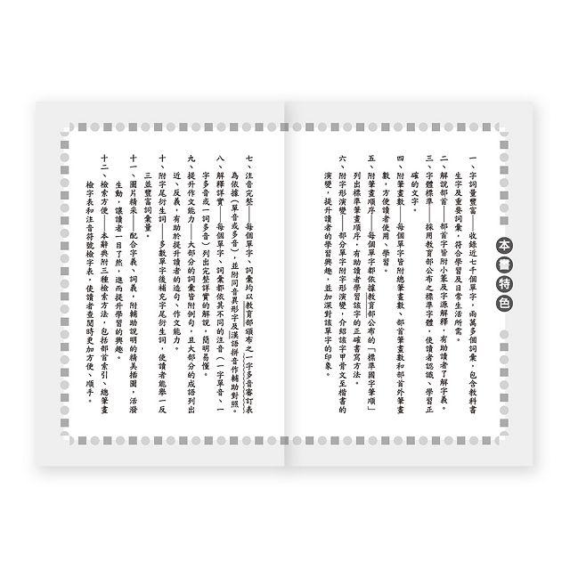 標準實用國語辭典:32K