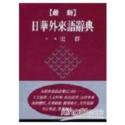 最新日華外來語辭典