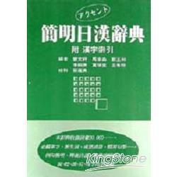 簡明日漢辭典(32K)