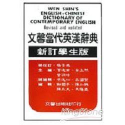 文馨當代英漢辭典(學生版)