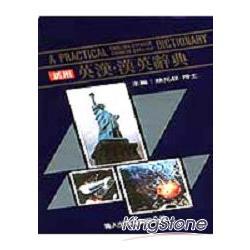 活用英漢漢英辭典聖經