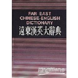 遠東漢英大辭典簡明本