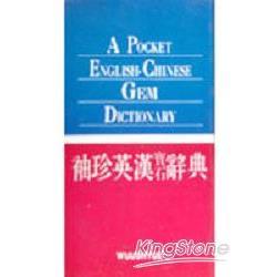 袖珍英漢寶石辭典(80K)