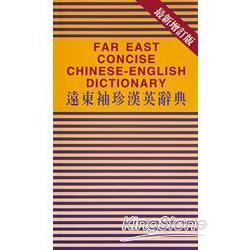 遠東袖珍漢英辭典(60K)