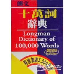 十萬詞辭典