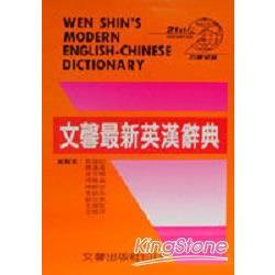 文馨最新英漢辭典(32開學生版)
