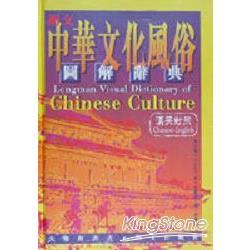 朗文中華文化風俗圖解辭典(漢英對照)