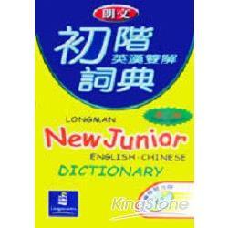 朗文初階英漢雙解詞典(48K)