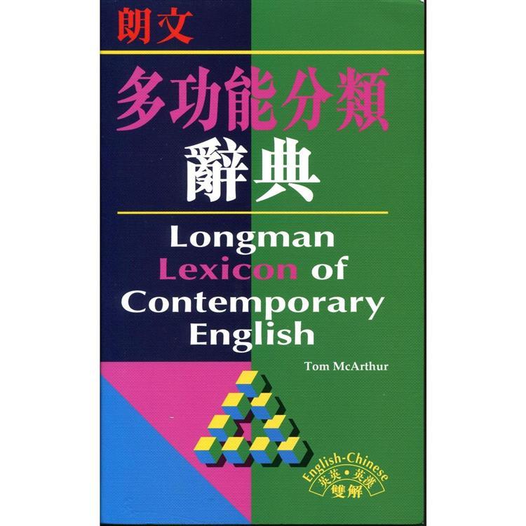 朗文英漢雙解多功能分類辭典(平)