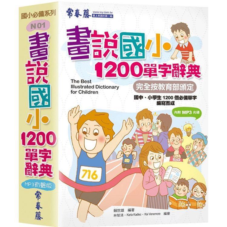 畫說國小1200單字辭典(附MP3)