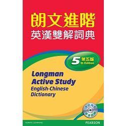 朗文進階英漢雙解詞典(第五版)標準版(附全文DVD)