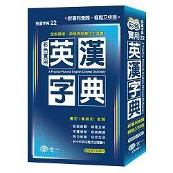 彩色實用英漢字典:32K+黑皮精裝版
