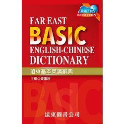 遠東基本英漢辭典32K道林紙