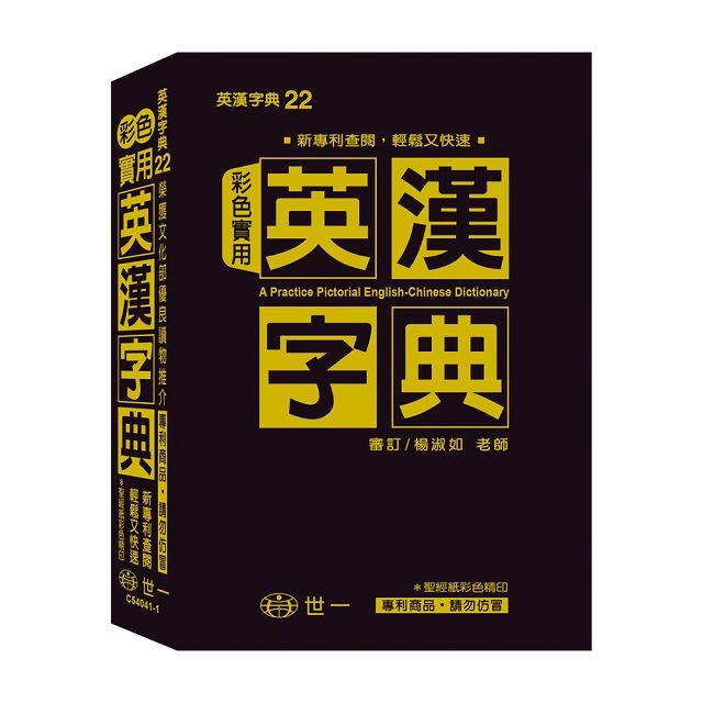 彩色實用英漢字典:32K