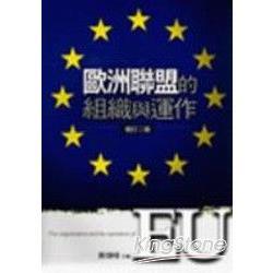 歐洲聯盟的組織與運作(增訂二版)