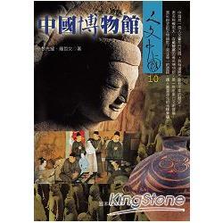 中國博物館