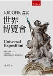 人類文明的盛宴:世界博覽會