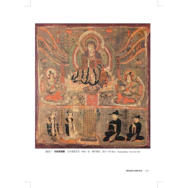 西域美術(二):大英博物館斯坦因蒐集品(敦煌繪畫2)