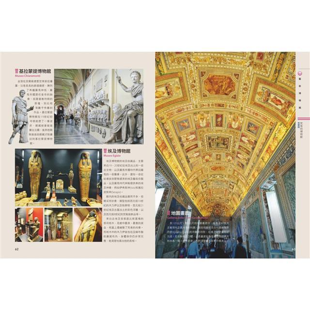 世界博物館:5大洲╳250間頂尖藝術殿堂大剖析.探索全球12大類別博物館多元精萃