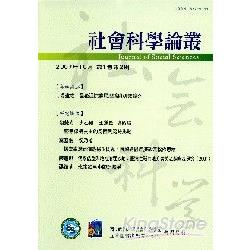 社會科學論叢(第1卷第2期)