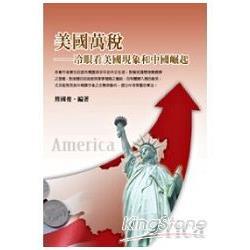 美國萬稅:冷眼看美國現象和中國崛起