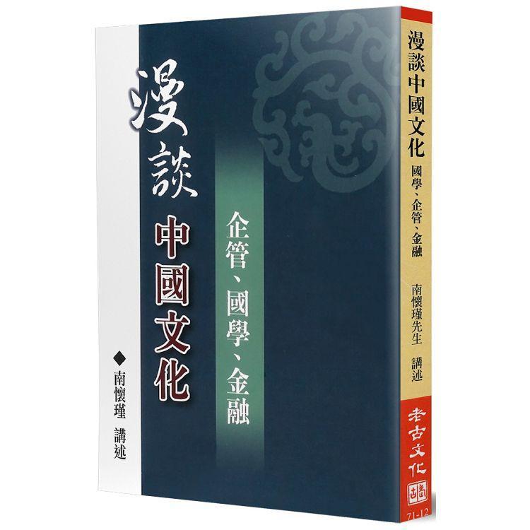 漫談中國文化 企管、國學、金融
