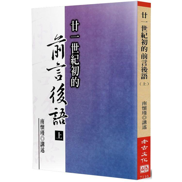 廿一世紀初的前言後語(上冊)