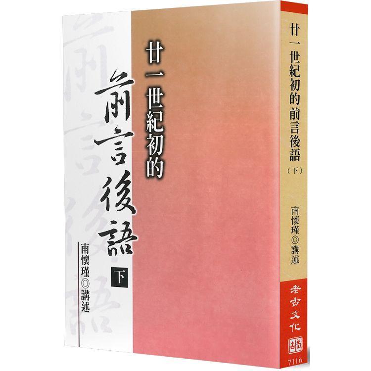 廿一世紀初的前言後語(下冊)