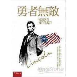 勇者無敵:從演講看林肯的奮鬥