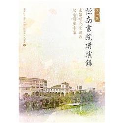 恒南書院講演錄 第一集:南懷瑾先生誕辰紀念講座專集