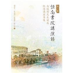 恒南書院講演錄 第二集:南懷瑾先生誕辰紀念講座專集