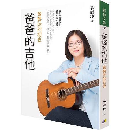 爸爸的吉他:管碧玲的初衷