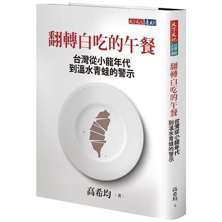 翻轉白吃的午餐 :台灣從小龍年代到溫水青蛙的警示