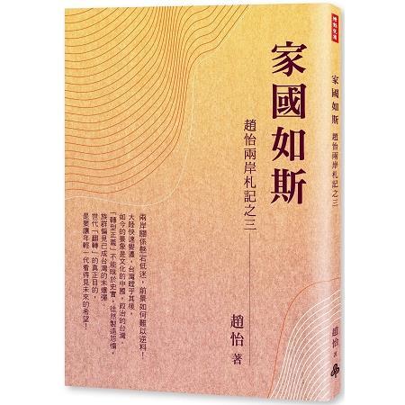 家國如斯:趙怡兩岸札記之三