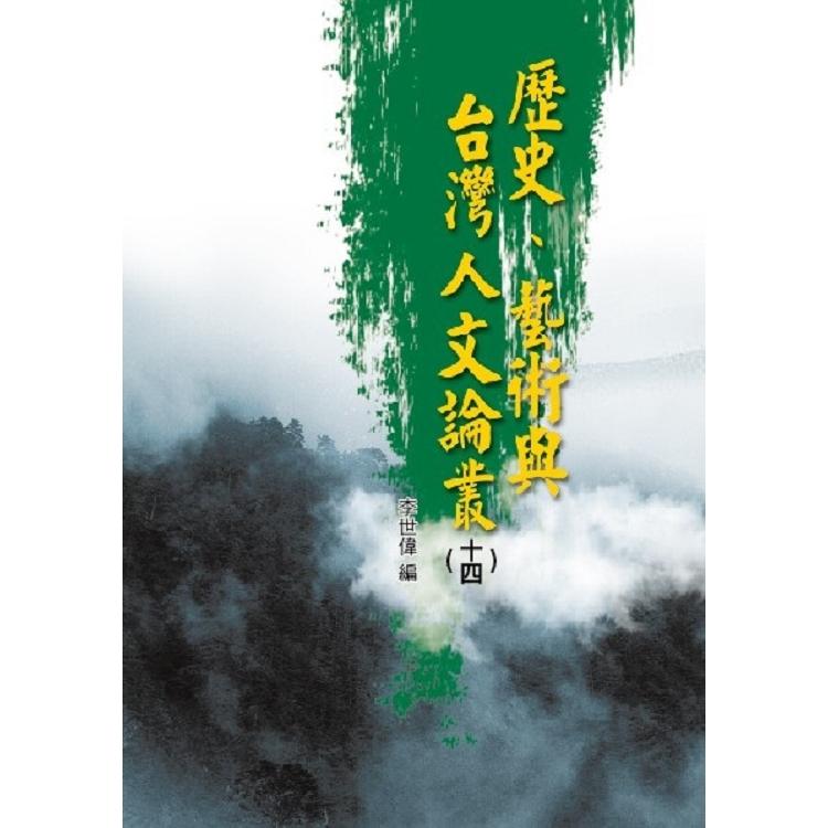 歷史、藝術與台灣人文論叢(14)