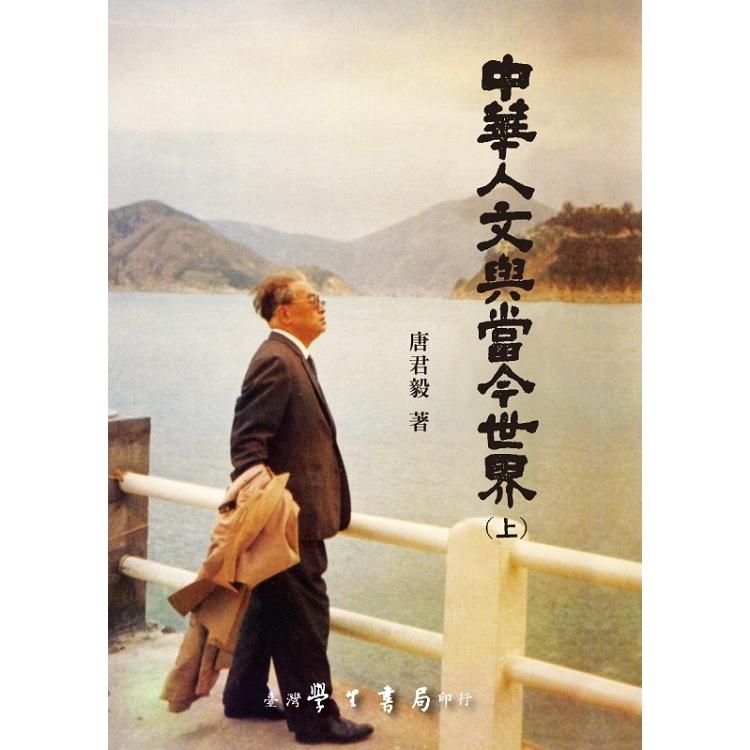 中華人文與當今世界(上下)