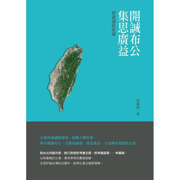 開誠布公集思廣益:林嘉誠政經論
