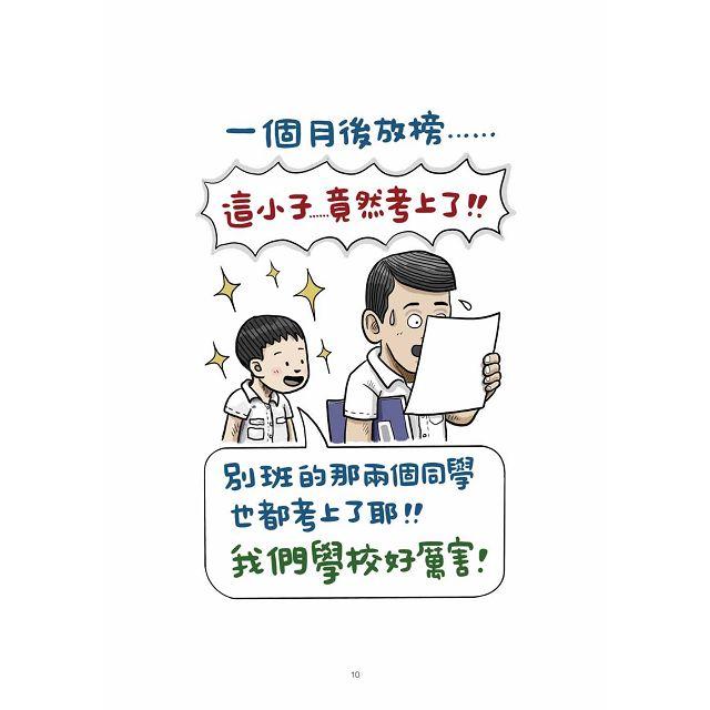 解壓放空店:八耐舜子的笑看青春集(隨書附贈放空日記塗鴉本+解壓句子貼)