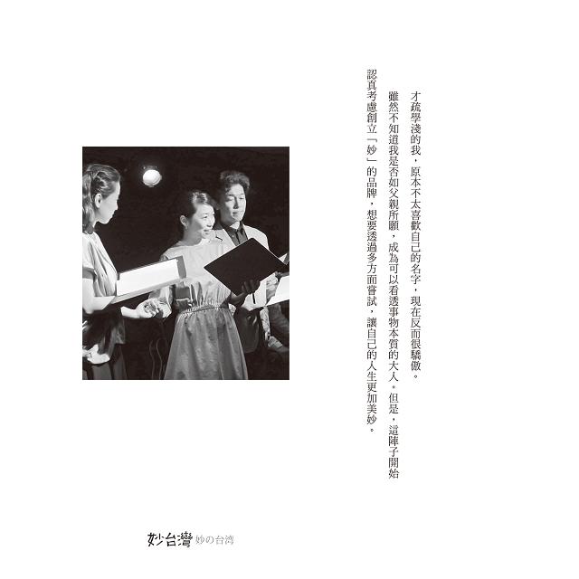 妙台灣:溫柔聯繫台日的觀察者