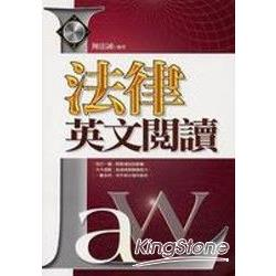 法律英文閱讀