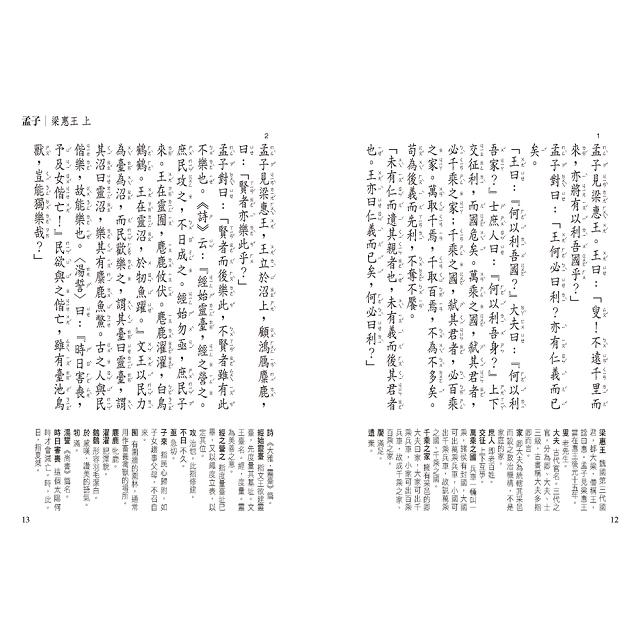 論語+孟子(二冊套書)
