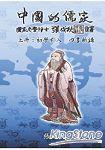中國的儒家上冊:初學引入 四書新講(繁體中文版)