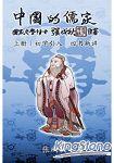 中國的儒家上冊:初學引入 四書新講(簡體中文版)