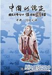 中國的儒家中冊:經部之部(繁體中文版)