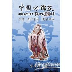 中國的儒家下冊:五經餘論 文字訓詁(簡體中文版)